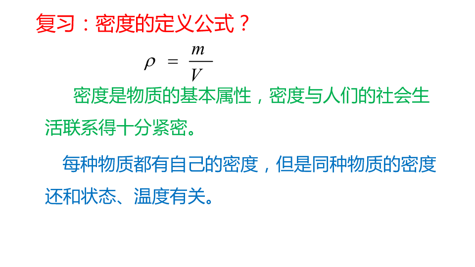 人教版八年级物理 第六章 质量与密度 第4节 密度与社会生活 共28张PPT