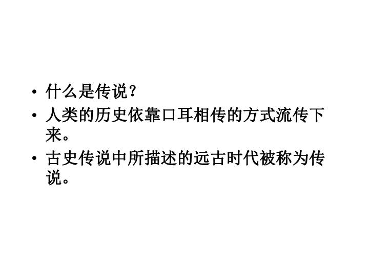 炎帝 黄帝与尧舜禹的传说 课件