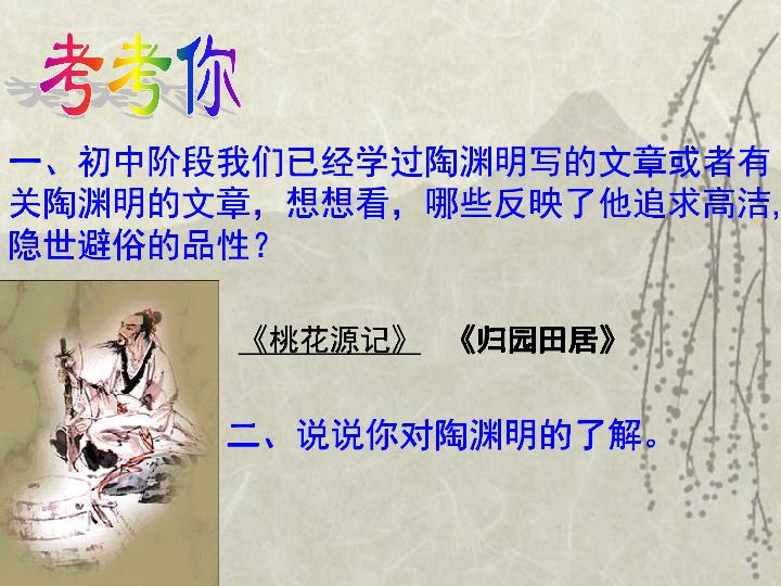 江西省鄱阳县第二中学人教版八年级下册语文课件 第22课 五柳先生传 共32张PPT