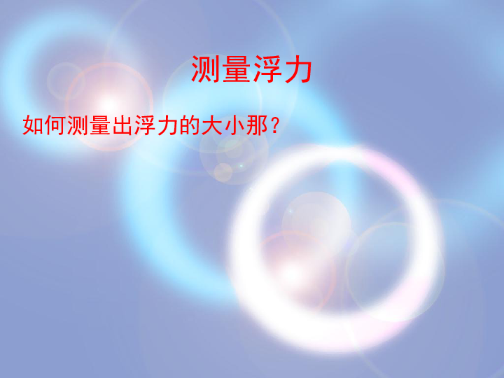 科学四年级下粤教粤科版4.15浮力课件 30张