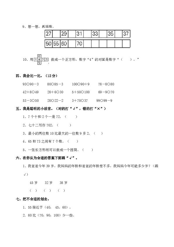 西师版小学一年级数学 下 单元练习题 含答案
