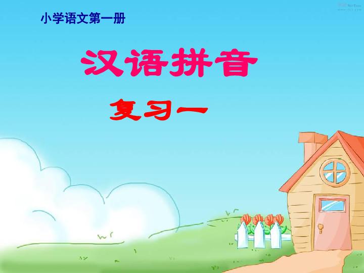 部编小学一年级语文汉语拼音复习