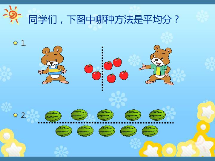 学数学二年级上除法的初步认识复习图片
