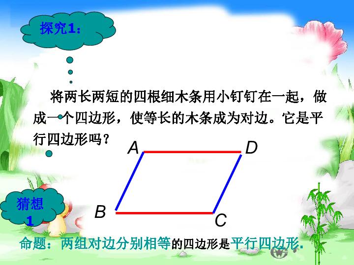 18.1.2 平行四边形的判定第一课时教学课件 共24张PPT