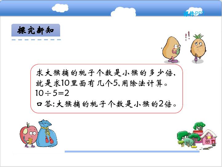 北京版小學二年級數學上 5.8 求一個數是另一個數的幾倍課件