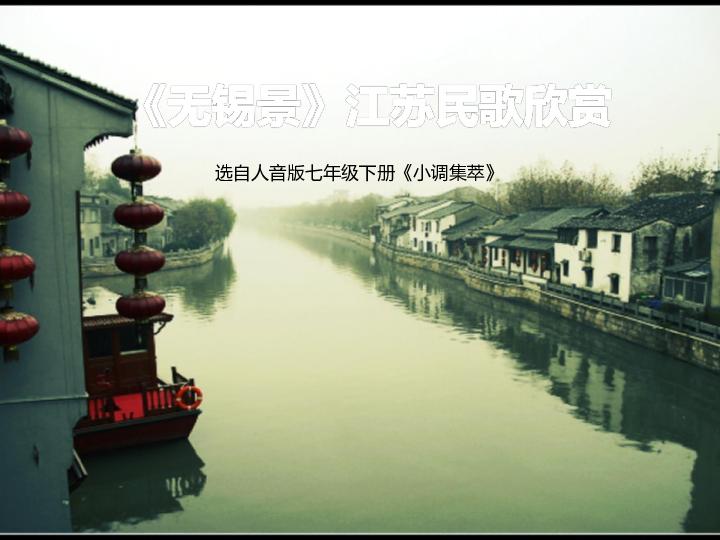 无锡景 江苏民歌欣赏