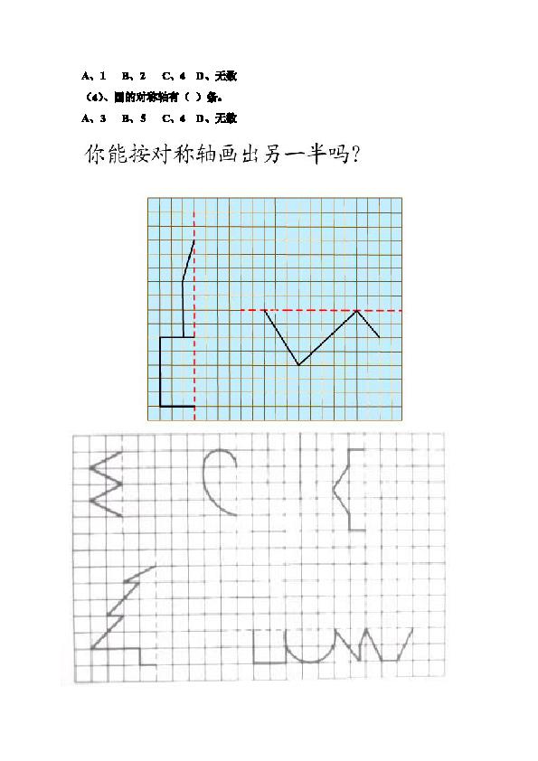 人教新课标版二年级数学上册 轴对称图形 练习