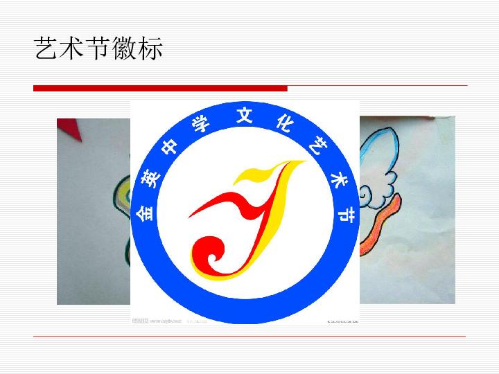 三年级班徽设计图展示