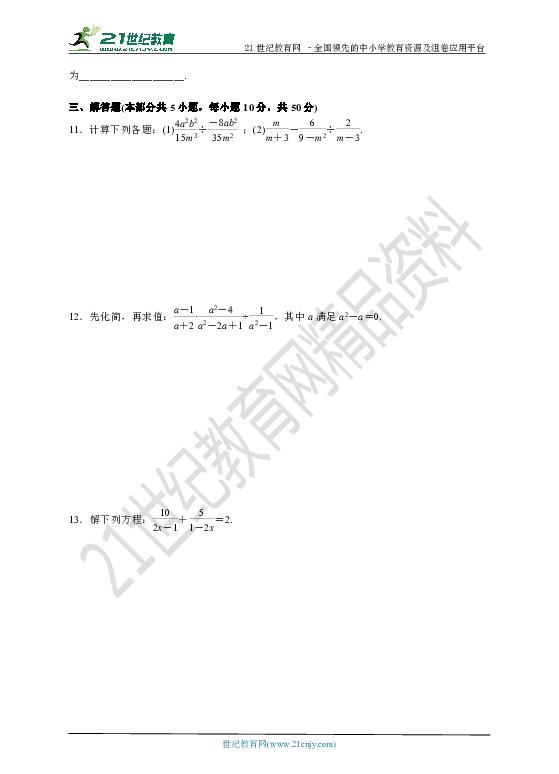 第五章 分式与分式方程期末复习冲刺卷 含答案