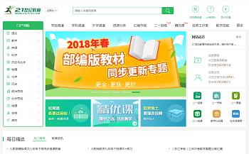 2.4 成就辉煌的新中国 课件