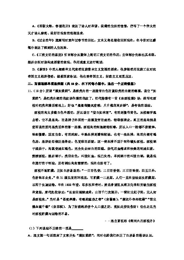 2013年江苏单招试卷_2017年江苏省盐城市对口单招高考语文二模试卷含答案-21世纪教育网