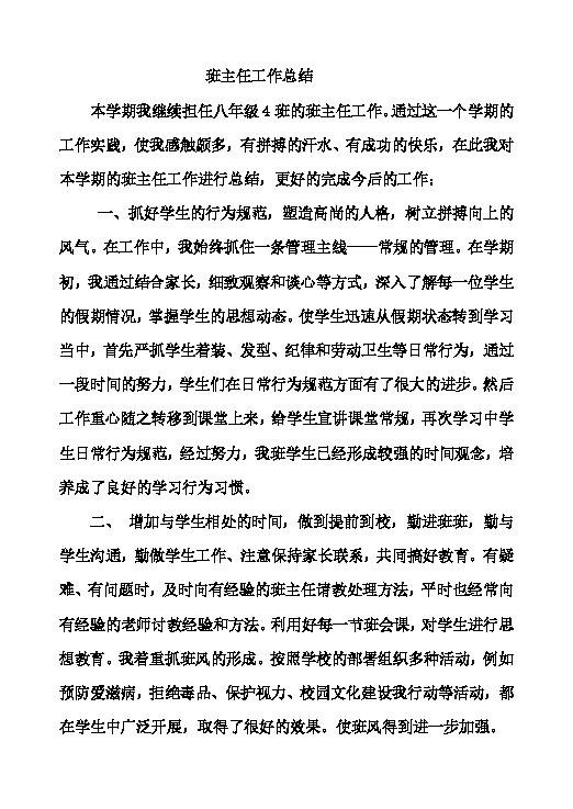 中学班主任工作总结_初中班主任工作总结下载-专题教育-21世纪教育网