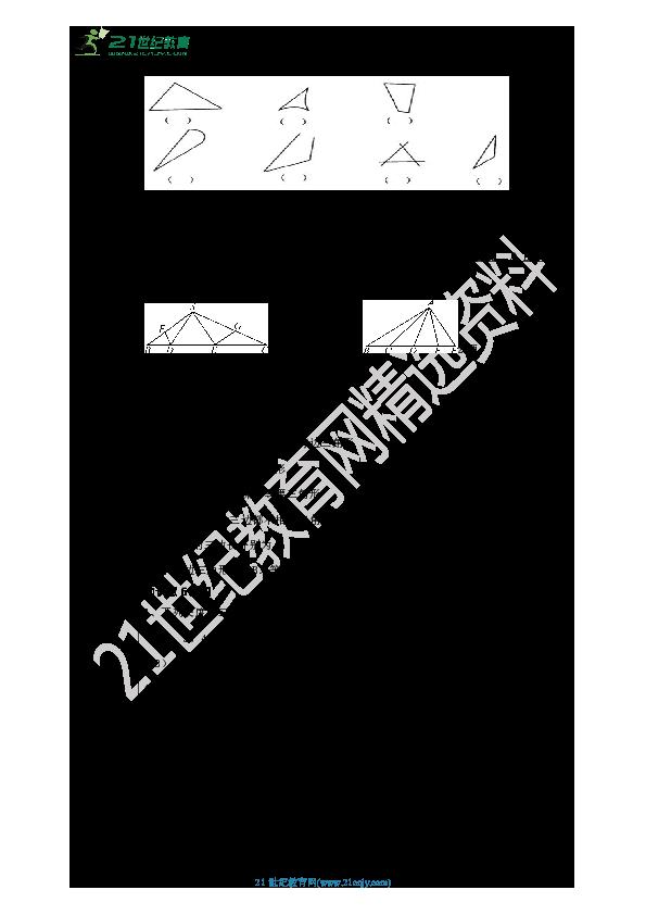 2020年人教版八年级数学上册全册导学案