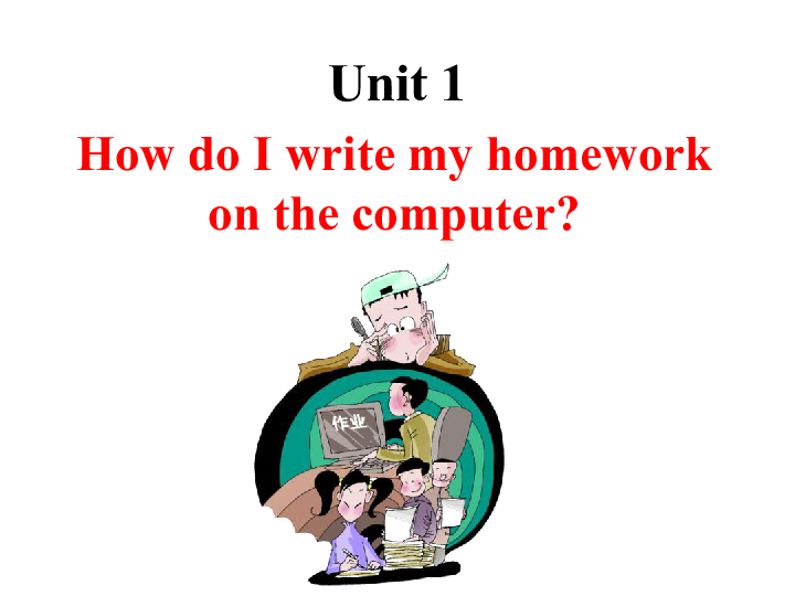 Do my homework computers