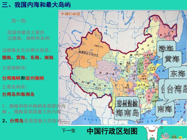 中国的疆域和人口题_中国人口疆域思维导图