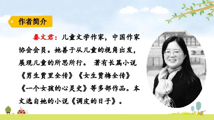 小学语文课件大师_19剃头大师 课件 (共51张)-21世纪教育网