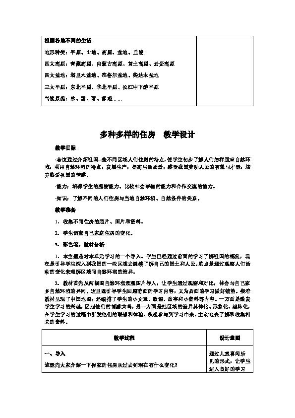 五年级品德与社会试卷_冀教版五年级下学期品德与社会全册备课教案-21世纪教育网