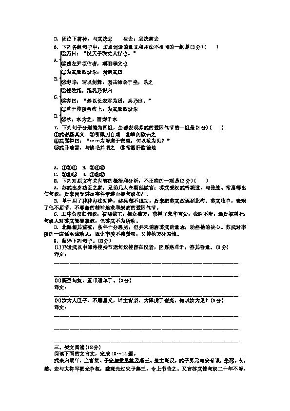 栘中厩_2015-2016学年高一语文同步训练:第12课《苏武传》(含答案解析 ...