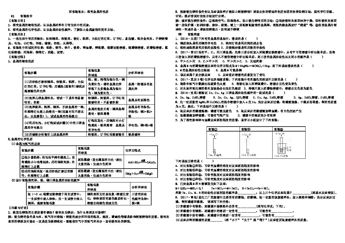 水的张力的原理 小实验报告_水的张力硬币实验原理