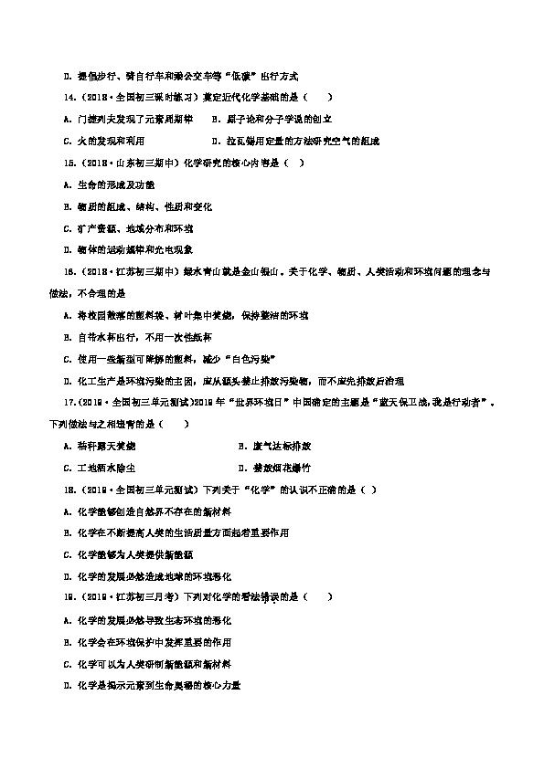 2020年秋人教版九年级化学上册同步练习