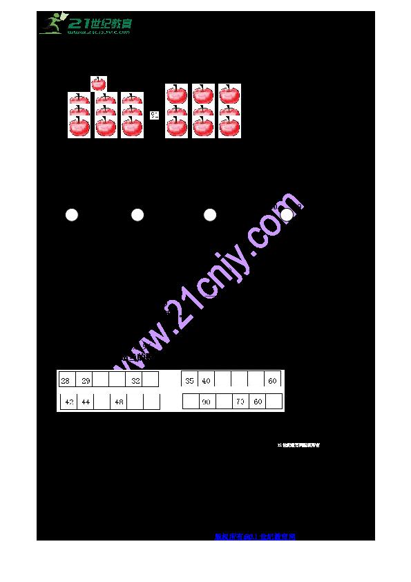 小学数的认识练习题_西师版小学一年级数学(下)《数的顺序、大小比较》练习题 ...