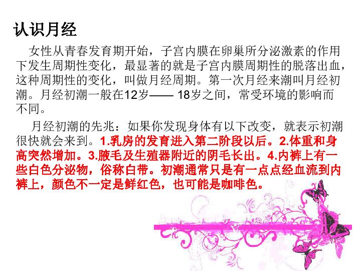 健康知识讲座资料_健康 快乐 阳光 自信----女生青春期生理卫生知识讲座课件(16张 ...
