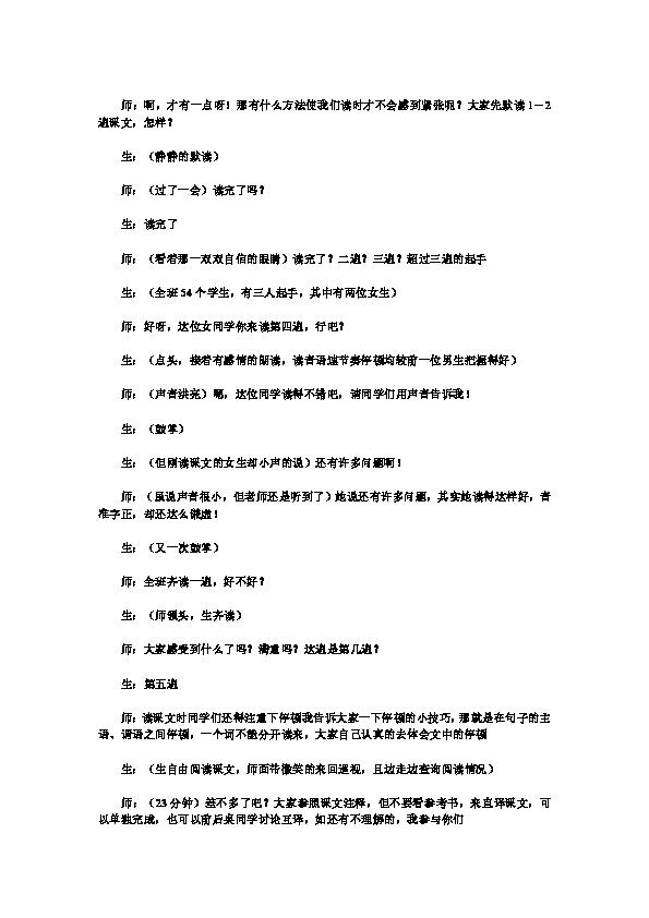 桃花源记 实录_《大道之行》课堂实录-21世纪教育网