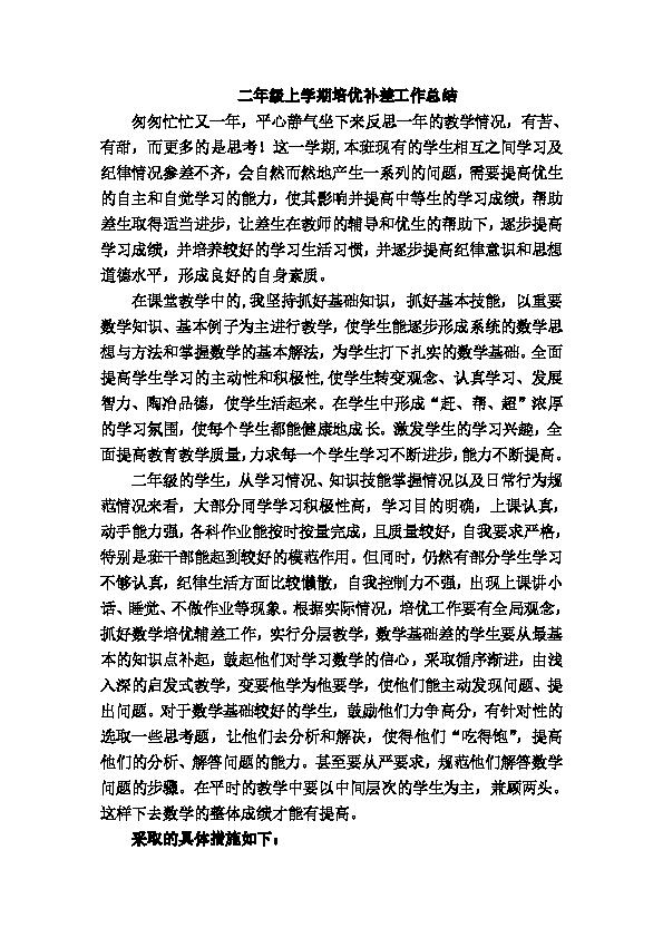 幼师上学期工作总结_二年级上学期培优补差工作总结下载-数学-21世纪教育网