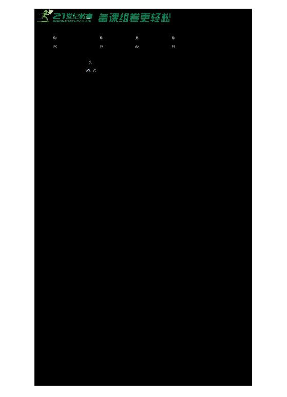 解不等式组练习题_10.3.1 解一元一次不等式(一) 同步练习-21世纪教育网